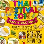 thai_festival_2016