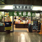 鳥取・島根県