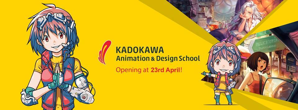 Kadokawa Animation and Design School
