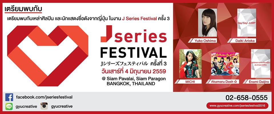 J Series Festival in Thailand