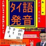 タイ語発音
