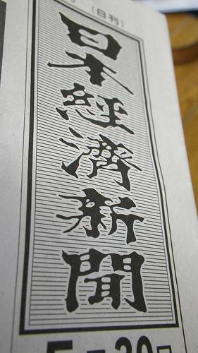日経ASIA300