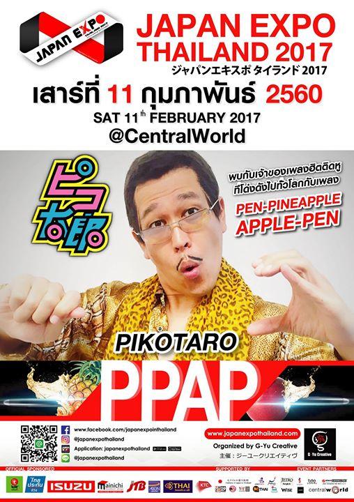 ピコタロー PPAP ジャパンエキスポタイランド2017