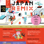 EmQuartier Japan Remix