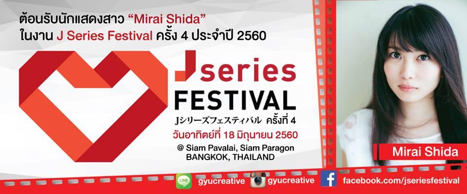 J Series Festival