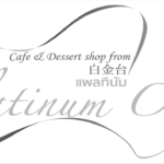 Cafe & Dessert shop from 白金台.
