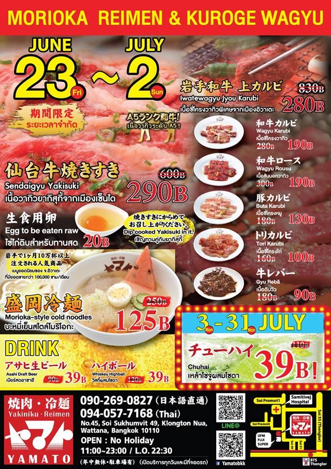 盛岡冷麺 バンコク