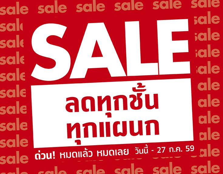 index livingmall sale