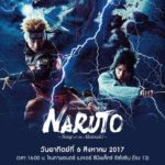 バンコク ナルト NARUTO ライブスペクタクル