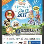 北海道フェア ザモールバンカピ