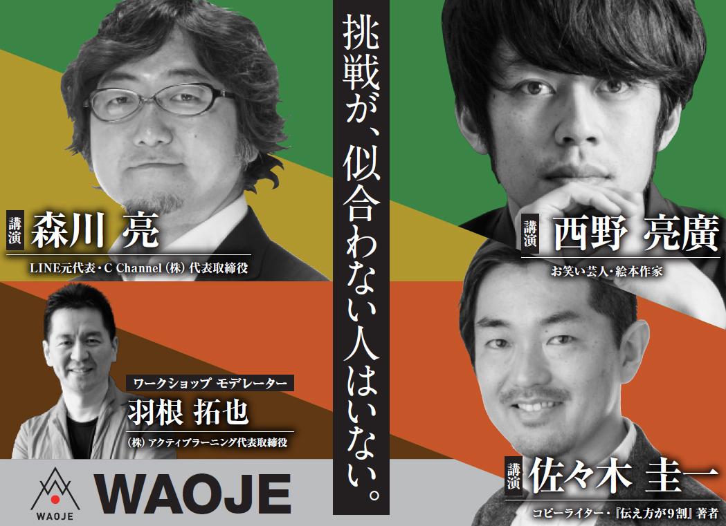 WAOJE(和橋会)世界大会バンコク