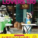 「THAI LOVERS 130」 タイ好き130人が教える! 厳選口コミガイド
