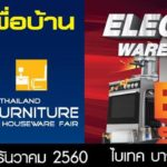 バンコク 家具家電セール Thailand Furniture Houseware Fair