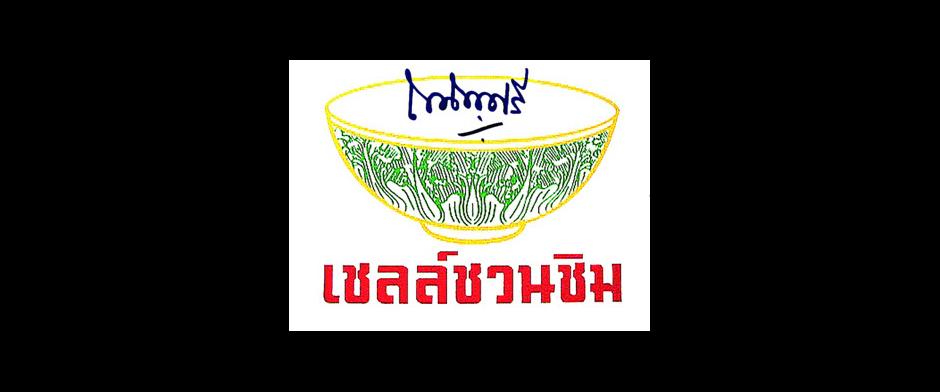 タイの「緑のどんぶり看板」は美味しいお店の印!Shell Chuan Chim