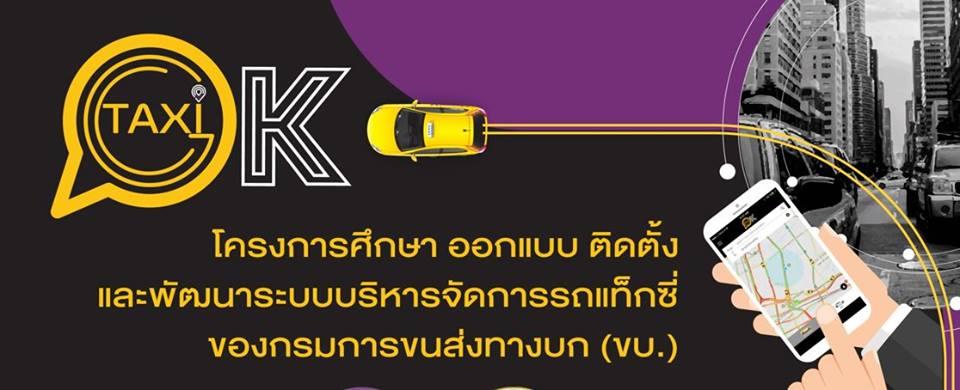 タイ運輸省がタクシーアプリ「TAXI OK」リリース!12月から