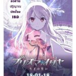 Fatek aleid liner PRISMA ILLYA The Vow in the Snow