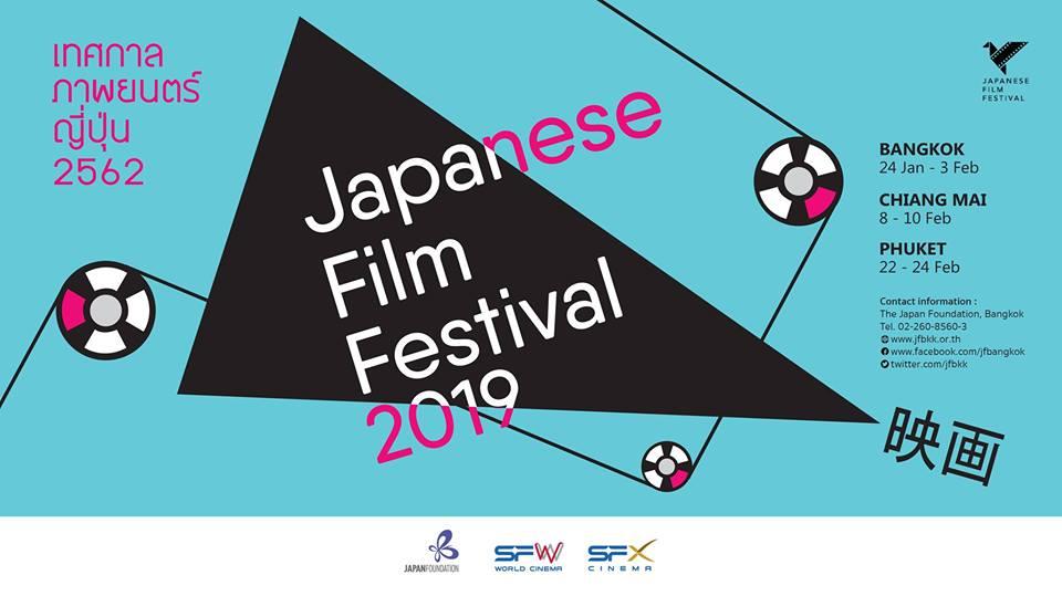 日本映画祭Japanese Film Festival@セントラルワールド!