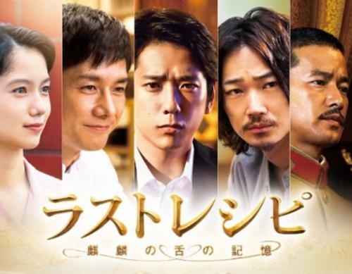ラストレシピ 麒麟の舌の記憶@タイ・バンコク上映!二宮和也主演