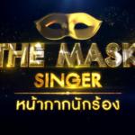 タイ[MASK SINGER]2億ビューで2017 Youtube世界一