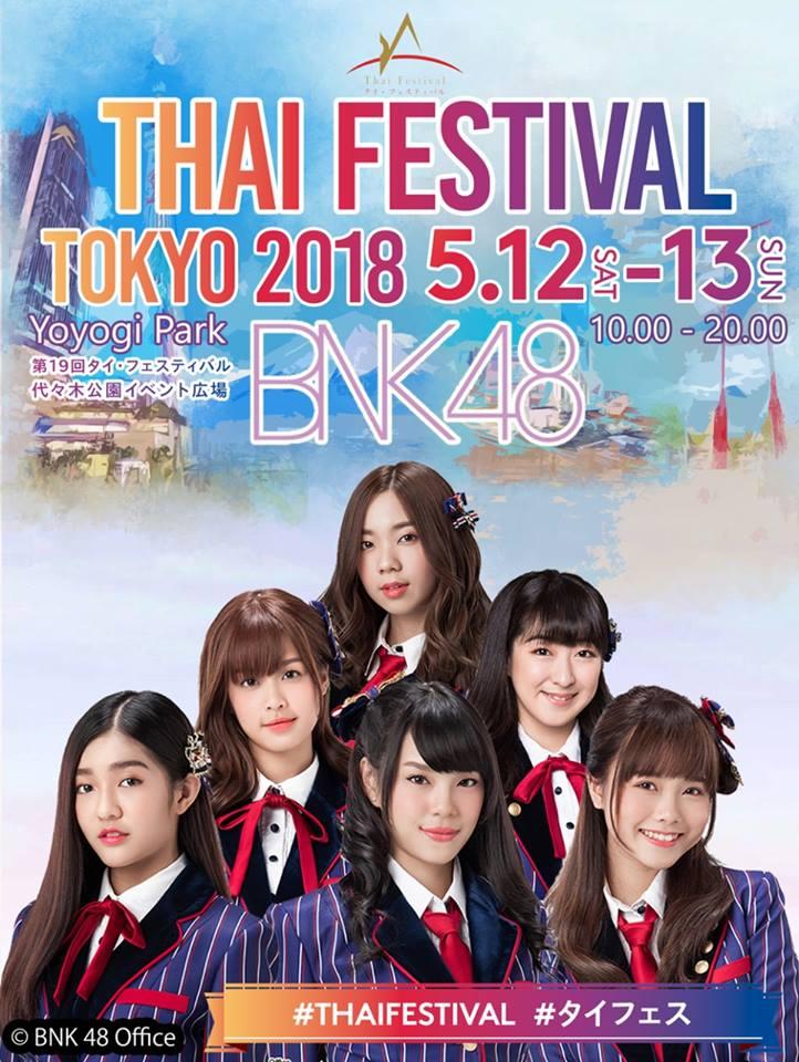 BNK48が来る@タイ・フェスティバル代々木公園!