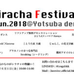 シラチャ・フェスティバル2開催!