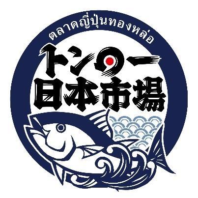 トンロー日本市場@日本村!