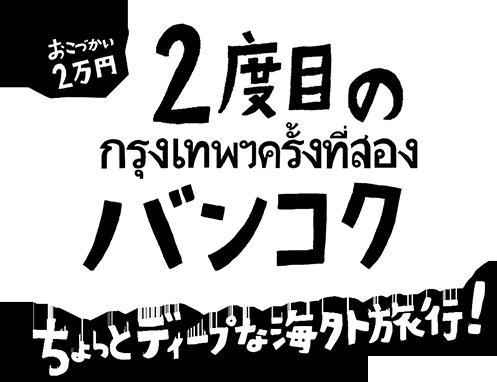 2度目のバンコク@NHKで放送!