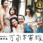 万引き家族バンコク・タイ上映
