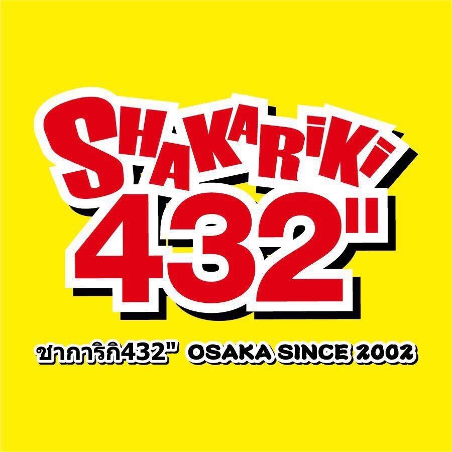 炭火焼肉432@タニヤ! しゃかりき432グループ