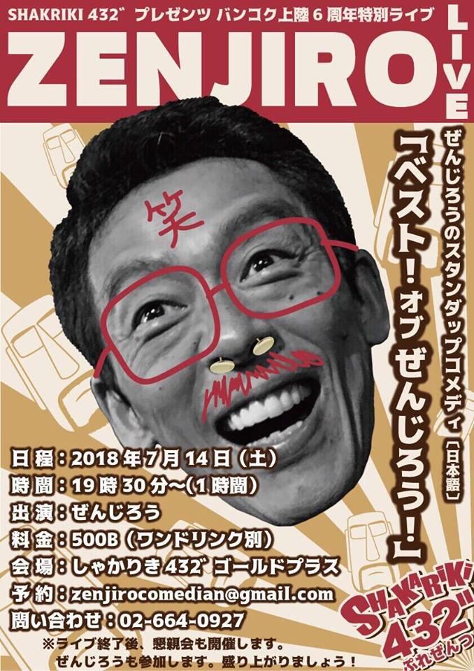 ぜんじろうライブ@アソーク!