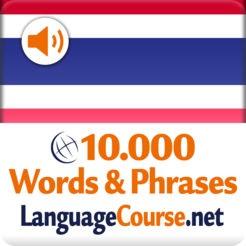 タイ語単語語彙学習アプリ音声つき無料.jpg