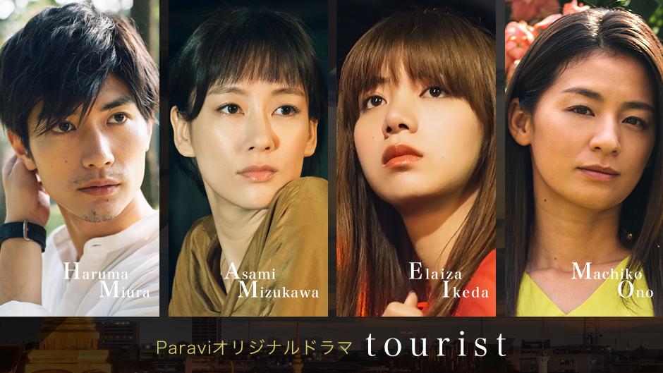 ドラマ「tourist ツーリスト」!三浦春馬がバンコク 台北 ホーチミン旅