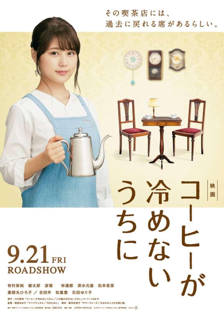 コーヒーが冷めないうちに@バンコク タイ上映!