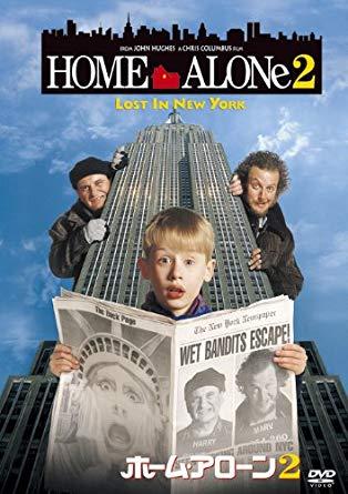 ホームアローン2:ロストインニューヨーク上映@バンコク!