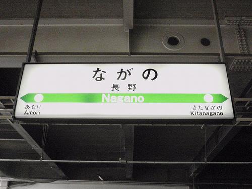 長寿NAGANOの食@サイアムパラゴン!1/17-28 長野県は平均寿命日本一