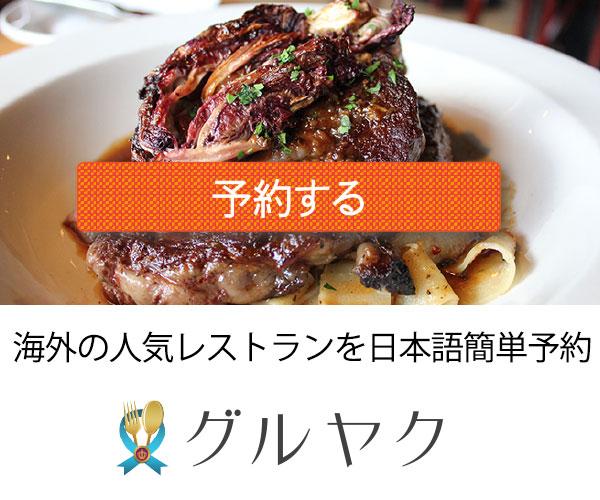 日本語でバンコク・タイのレストラン予約ができる「グルヤク」が便利!
