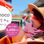 tabinoco 旅行体験共有&イラスト旅行検索サイト!タイ バンコク旅行なら