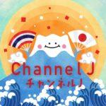 [ Channel J ] タイ人向け日本料理レシピ動画再生2000万回を突破!
