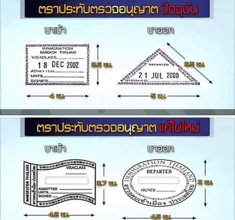出入国スタンプがオシャレに変更@タイ!