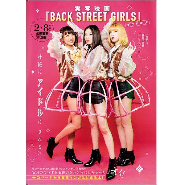 BACK STREET GIRLS ゴクドルズ@バンコク タイ!