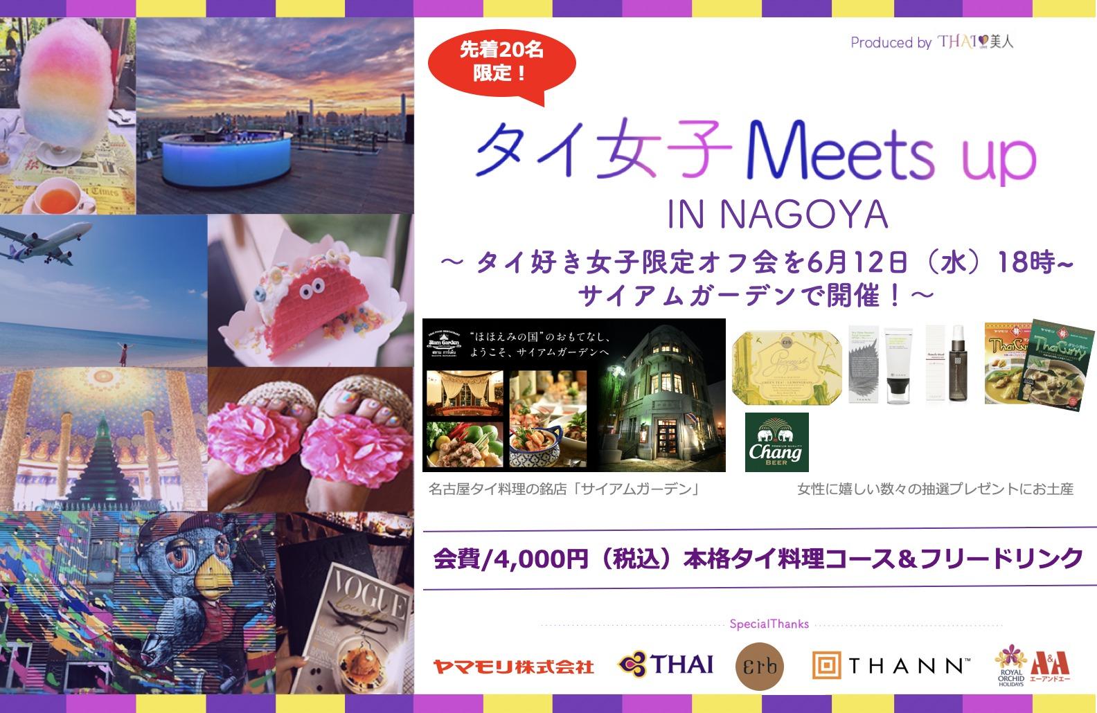 タイ女子MeetUp in 名古屋!