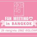 AKB48ファンミーティング握手会@バンコク タイ!