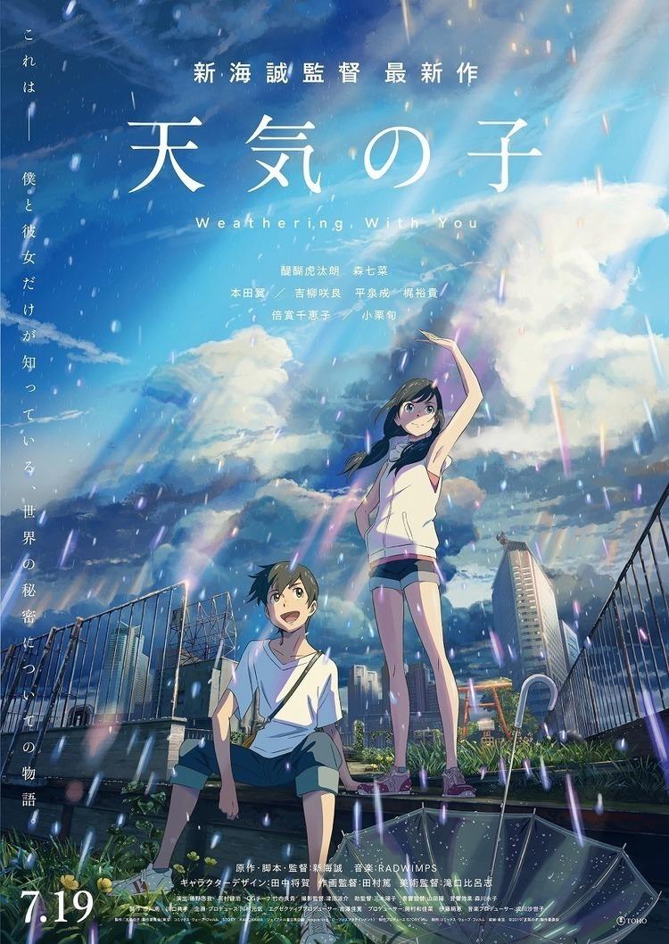 天気の子@バンコク タイ上映!新海誠「君の名は。」に続く最新作