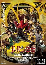 ルパン三世 THE FIRST@バンコク タイ上映!