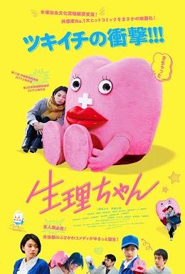 映画「生理ちゃん」@バンコク タイ上映!