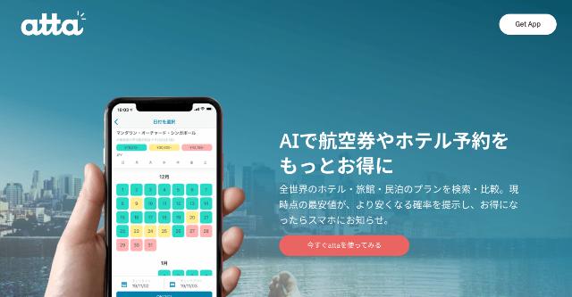タイ 日本 世界旅行ならAI旅アプリ atta(アッタ)!人工知能が旅行提案
