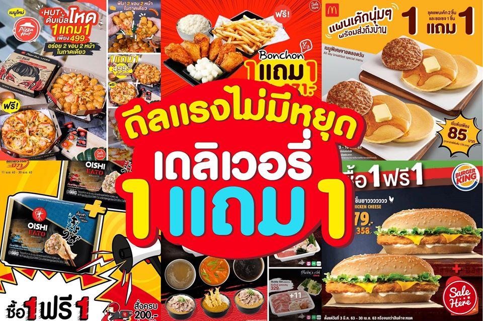 Buy1 Get1 Free 79店まとめ@バンコク タイ!配達アプリのお得情報