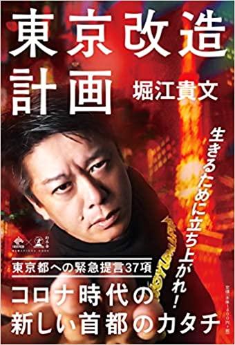 「東京改造計画」新刊が発売!コロナ時代にバンコクも真似すべきこと
