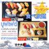 田中水産トンロー店で寿司食べ放題!
