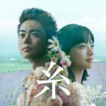 糸@バンコク タイ上映!中島みゆきの名曲「糸」が映画化
